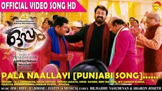 Pala Naallayi Official Song HD | Film Oppam | Mohanlal | Priyadarshan