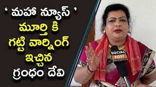 Grandam Devi Serious Warning To MAHAA News Murthy on Pawan Kalyan Issue || Social Post