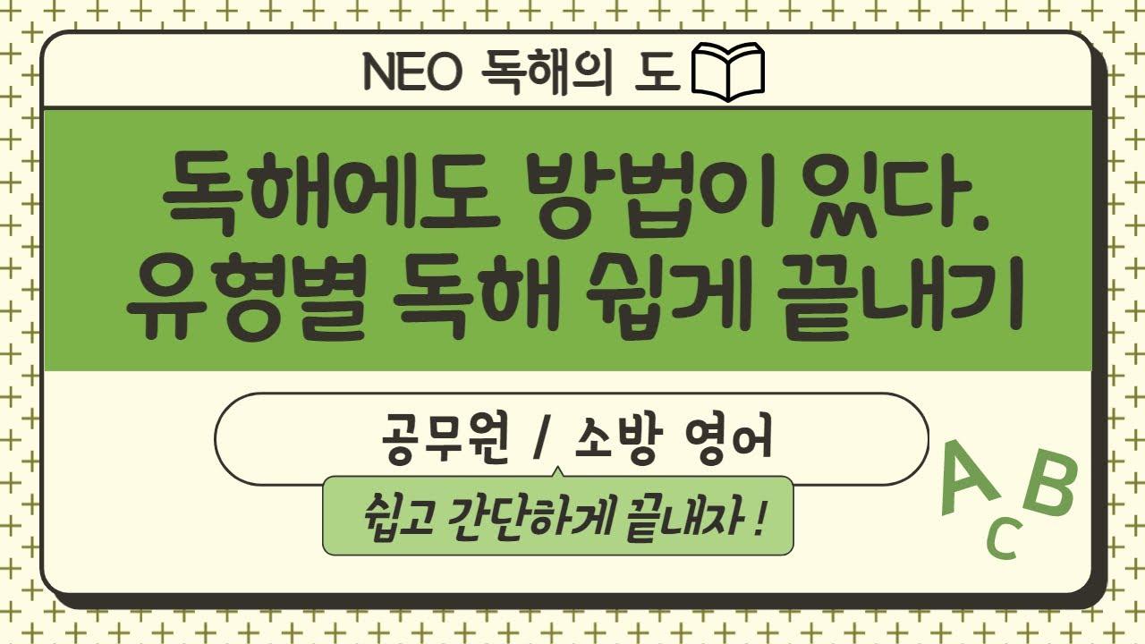 Neo 독해의 도 이론 주제 제목 요지 3