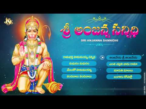 Sree Anjanna Sannidhi - Telugu Devotional Album - Lord Hanuman / Anjaneya Swamy Devotional Songs