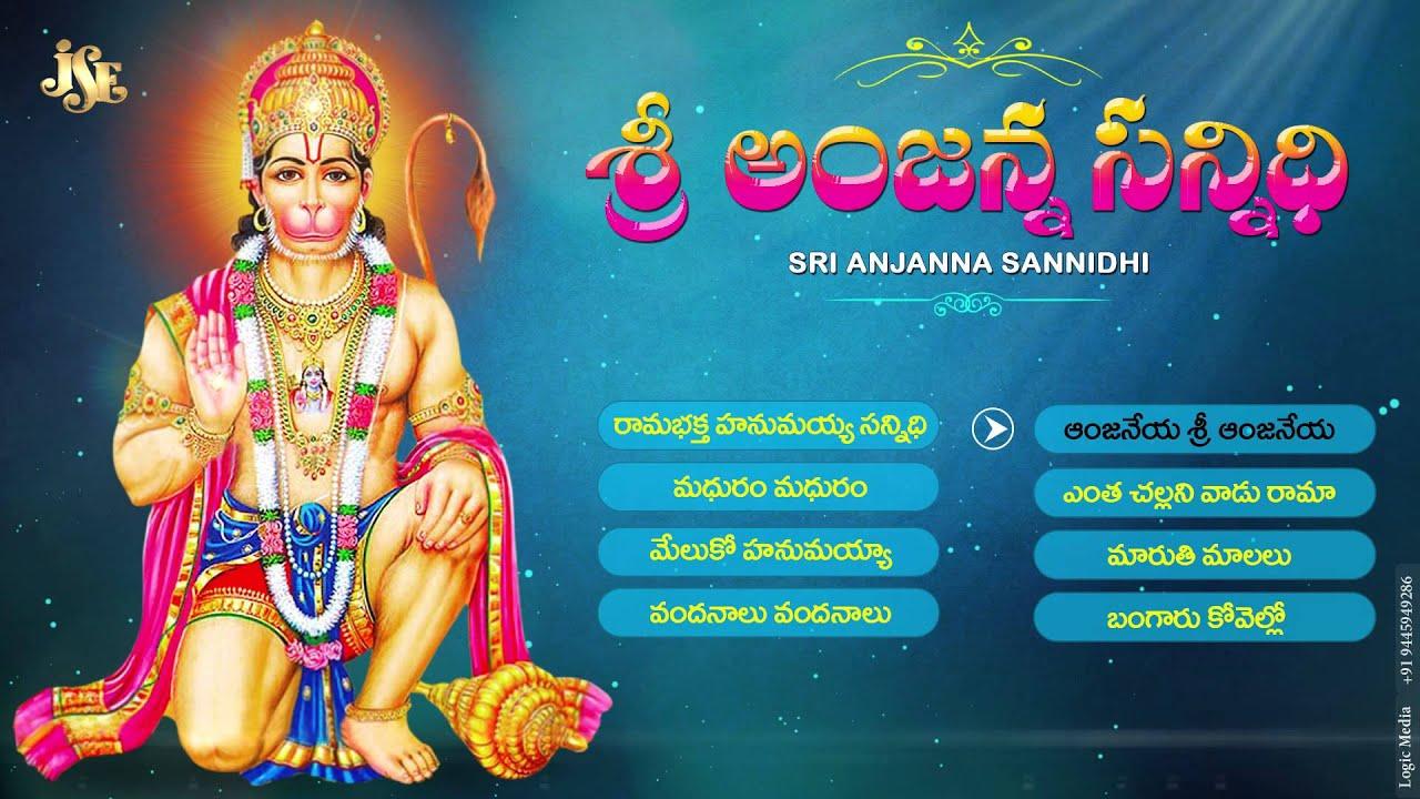 2019 Sri Anjaneya Swamy Jayanthi Songs