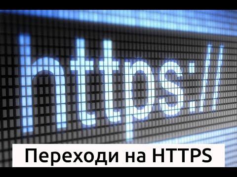 Переходи на HTTPS