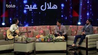 Comedy - Helal Eid Concert - TOLO TV / کمیدی - کنسرت هلال عید - طلوع