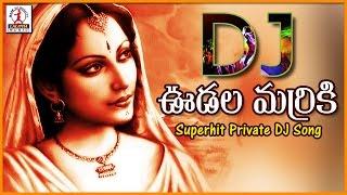 Woodala Marriki Telangana Dj Song | Popular Telugu Songs | Lalitha Audios And Videos