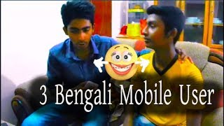 3 Bengali Mobile User By  (HOW FUNNY)
