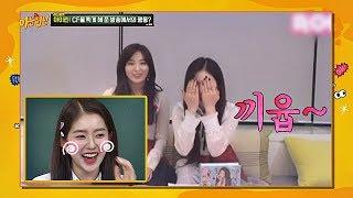 """아이린(Irene)을 CF 찍게 해준 """"끼윱~♥"""" ※1분 9초부터 보세요※ 아는 형님(Knowing bros) 139회"""