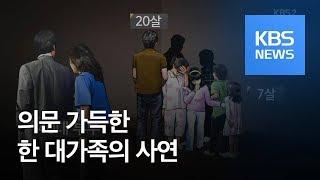[뉴스 따라잡기] 7남매가 초등학교조차 가 보지 못한 이유는?
