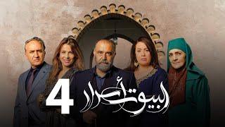 Al Boyout Asrar - Ep 4 - ﺍﻟﺒﻴﻮﺕ ﺃﺳﺮﺍﺭ الحلقة