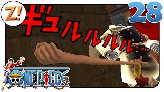 One Piece - Pirate Warriors 3 : Hinter Gittern  - Teil 2 #28 | Let