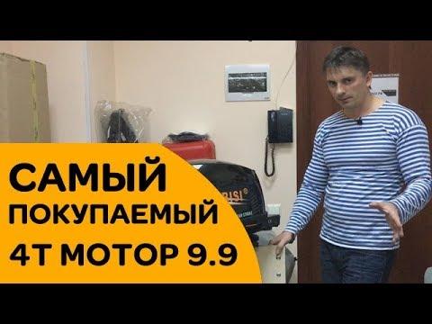 КАКОЙ МОТОР КУПИТЬ НА ЛОДКУ? - САМЫЙ покупаемый 4T мотор 9.9