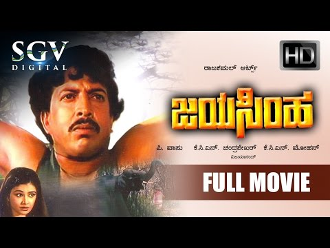 Dr.Vishnuvardhan Blockbuster Hit Movie | Jayasimha Kannada Movie Full | Kannada Movies