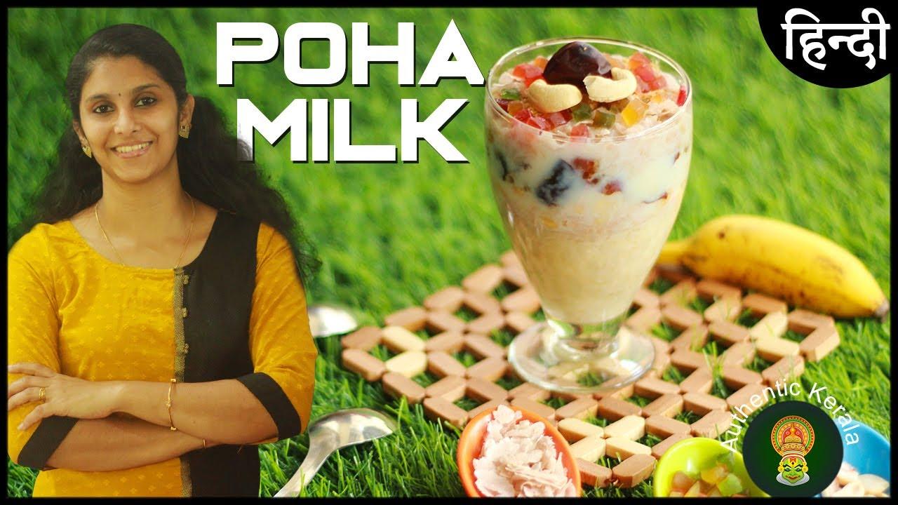 Kerala Style Poha Milk Recipe in Hindi | Aval Milk | Diwali Sweets Recipes | Authentic Kerala