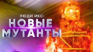 Люди Икс Новые мутанты 2018 Обзор Тизер - трейлер на русском