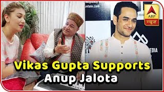 Vikas Gupta Supports Anup Jalota For Breaking Up With Jasleen   ABP News