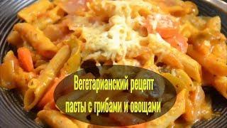 Вегетарианский рецепт пасты с грибами и овощами