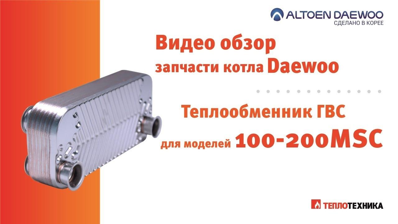 Чем промыть вторичный теплообменник дэу Холодильник кожухотрубный (кожухотрубчатый) типа ХНГ Электросталь