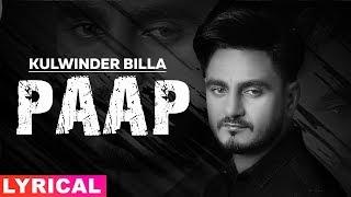 Paap(Lyrical) Kulwinder Billa  Gag Studioz  Latest Punjabi Songs 2019   Speed Records