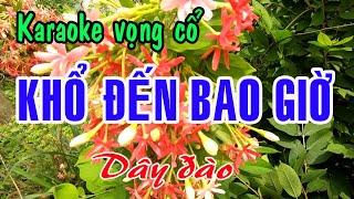 Karaoke vọng cổ KHỔ ĐẾN BAO GIỜ - DÂY ĐÀO [T/g Thầy Thanh Vân]