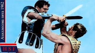 Храбрейший из героев! | Ахиллесова пята | (Троянской война) Исторический, Мифы Древней Греции