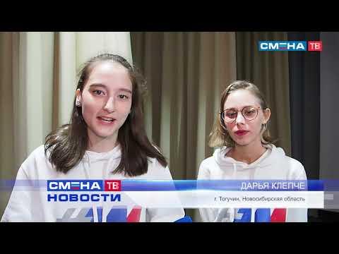Закрытие образовательной программы «#МастерскаяЛидеров» в ВДЦ «Смена» 3 смена 2021