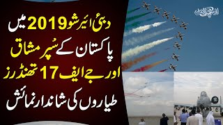 PAF Makes The Country Proud At Dubai Airshow 2019 | JF-17 Steals The Thunder