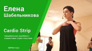 Тренировка Cardio Strip