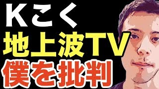 Kこく地上波テレビが僕を勝手に放送(WWUK TV)