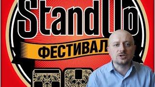 Стендап фестиваль в Москве 2016 - МятаМята 37