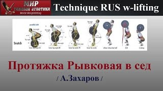 Technique W-lifting. Snatch high pull to overhead squat / Рывковая протяжка в сед.