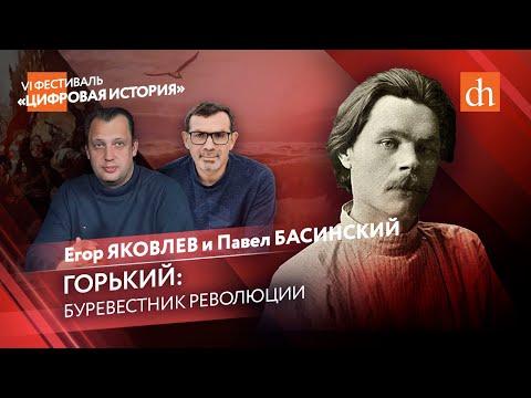 Горький: буревестник революции/Павел Басинский и Егор Яковлев