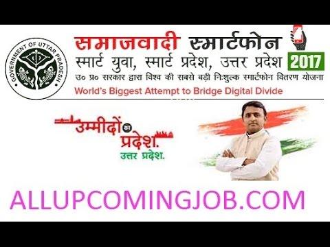 UP Samajwadi Free Mobile Phone Online Registration Form 2016
