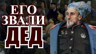 Его звали Дед. Генерал Ковпак Сидор Артемьевич дважды Герой Советского Союза