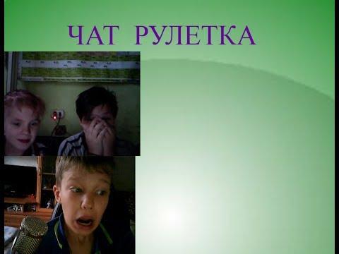 Видео Чат Рулетка VIDEO-CHAT-RULETKA
