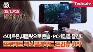 스마트폰으로 콘솔·PC게임 즐긴다…MS, 프로젝트 엑스…