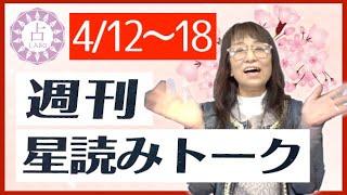 【占い】4/12〜4/18はどんな週?週刊星読みトーク!【第2回:暁瑠凪】