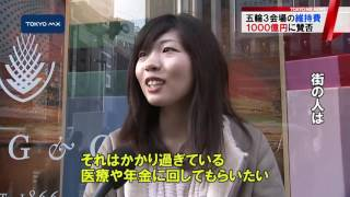 東京都が試算 五輪3会場の修繕費は958億円