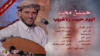 الالبوم الاسطوري للفنان حسين محب   حبيب ولا غريب    Album Habib Wala Hussein Moheb#YemenTarab #Yemen