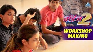 Workshop Making - Movie Boyz 2 Behind The Scenes | New Marathi Movies 2018 | Vishal Devrukhkar