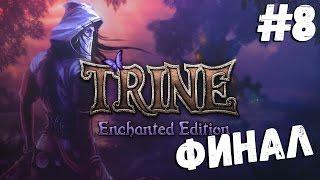Финал Финалыч ● Trine Enchanted Edition #8 Полное прохождение на русскомобзор