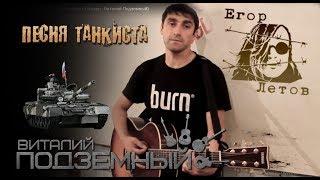 Гражданская Оборона - Песня танкиста (кавер Виталий Подземный )