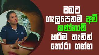 ඔබට ගැලපෙනම අව් කණ්නාඩි හරිම තැනින් තෝරා ගන්න | Piyum Vila | 30 - 03 - 2021 | SiyathaTV Thumbnail