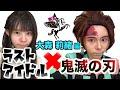【ラストアイドル   大森莉緒】鬼滅の刃コスプレやってみた!