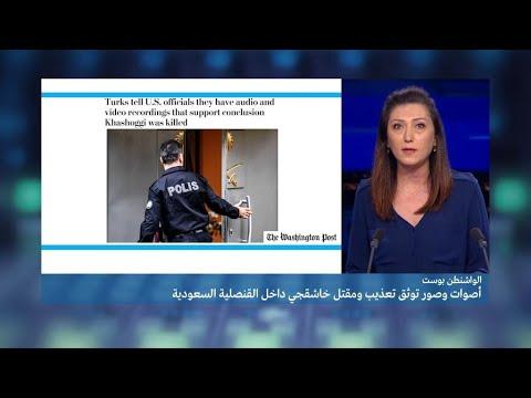 أصوات وصور توثق تعذيب ومقتل خاشقجي داخل القنصلية السعودية  - 12:55-2018 / 10 / 12