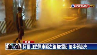 遊覽車後半部起火傳爆炸聲 41人驚險逃-民視新聞