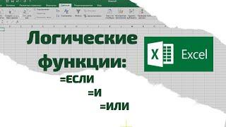 Фото Логические функции в Excel (ЕСЛИ; И; ИЛИ)