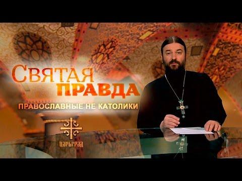 добрые знакомства православных верующих