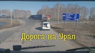 Дальнобой. Дорога на Урал