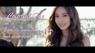 Colorful Tae - FLY (Если бы песня была о том, что происходит в клипе)