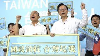 VOA连线(齐勇明):两岸政策协会民调出炉:蔡韩支持度相差38%