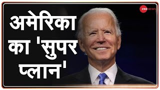 PM Modi US Visit: अमेरिका का 'सुपर प्लान'! | PM Modi - Joe Biden Meeting | Modi In America | Hindi